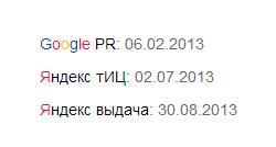 Модуль апдейтов Яндекс ТИЦ и Google PR